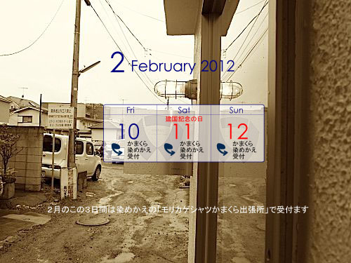 kamakura_2012_2