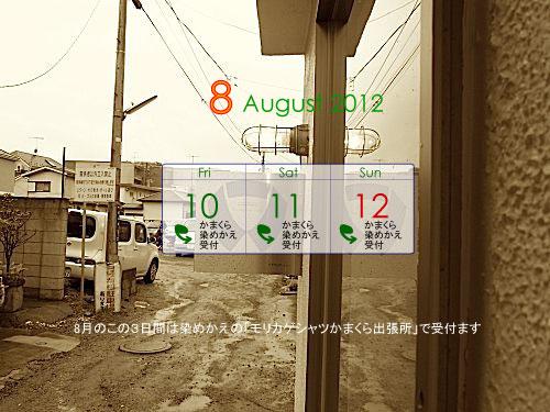 2012_8_kamakura