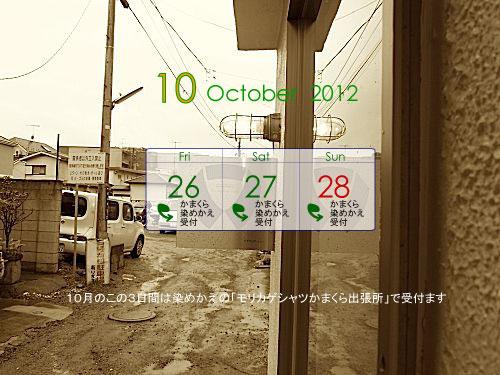 2012_calendar_kamakura_10