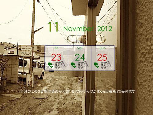 2012_calendar_kamakura_11