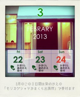 2013_calendar_kamakura_3