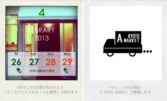 2013_calendar_kamakura_4