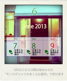 2013_calendar_kamakura_6