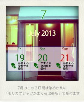 2013_calendar_kamakura_7