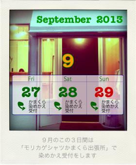 2013_calendar_kamakura_09