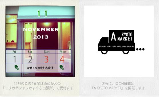 2013_calendar_kamakura_11