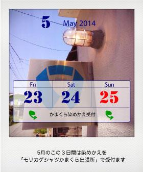 2014_5calendar_kamakura