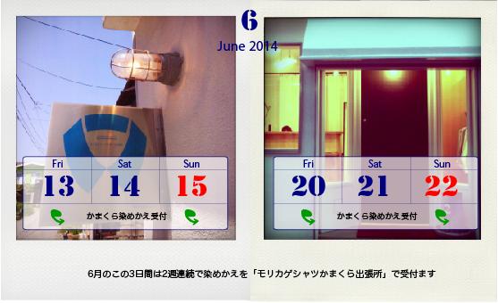 2014_6calendar_kamakura