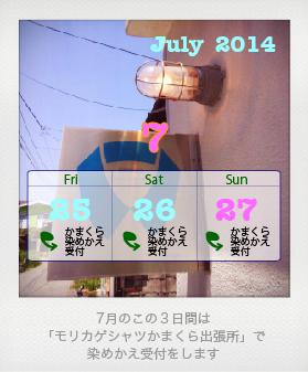 2014_calendar_kamakura7