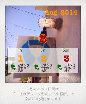 2014_calendar_kamakura_8