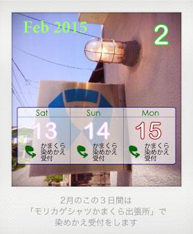 2015_calendar_kamakura