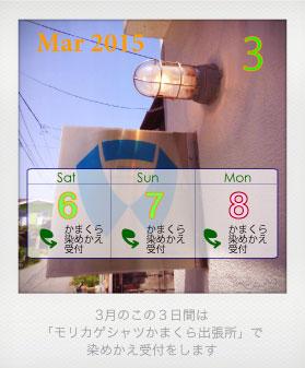 2015_3calendar_kamakura