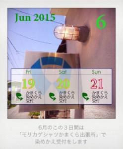 2015_6calendar_kamakura