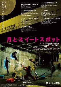 B5_tokyo_flyer_omote