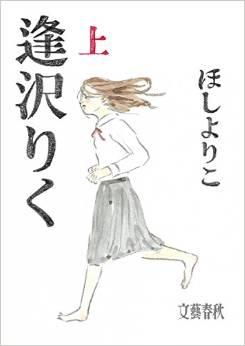 aizawariku