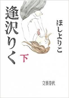 aizawariku2
